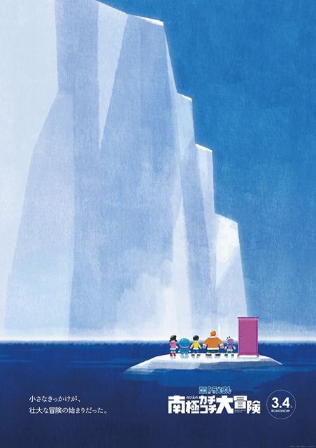 「非日常と日常の交差 その繋がりに夢がある」ドラえもん役・水田わさびさんが『ドラえもん』の魅力を語る――『映画ドラえもん のび太の南極カチコチ大冒険』インタビュー