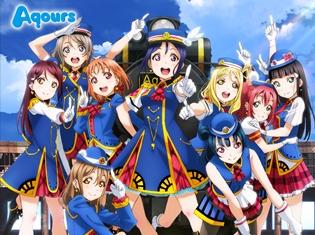 『ラブライブ!サンシャイン!!』Aqours(アクア)の3rdシングル『HAPPY PARTY TRAIN』より試聴動画・ジャケット公開