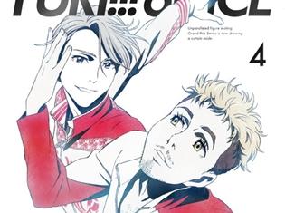 『ユーリ!!! on ICE』BD&DVD第4巻のジャケットにヴィクトル&ジャコメッティ登場! 特典には、諏訪部順一さん×安元洋貴さんのラジオCDも