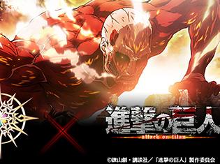 『チェインクロニクル3』×『進撃の巨人』のコラボ企画が実施決定! あの巨人達を「チェンクロ」で駆逐せよ!