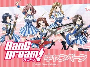 TVアニメ『BanG Dream!』がローソンとタイアップキャンペーンを実施! 描き下ろしイラストを使用した限定グッズが多数登場