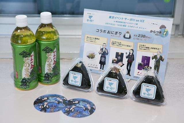 ▲週末限定で販売されるコラボフードとからつ茶、ノベルティの東京限定オリジナルコースター