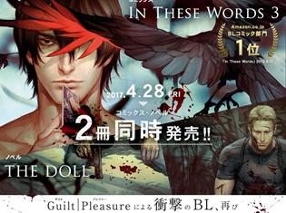 本格BLサスペンスコミックス『In These Words3』&小説『THE DOLL』が4月28日発売! 著者来日サイン会も開催