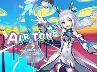 ポリゴン・ピクチュアズがキャラクターデザインを担当したVRゲーム『Airtone』の公式サイト公開!