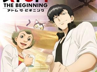中村悠一さん&寺島拓篤さん出演の『アトム ザ・ビギニング』NHK総合にて4月15日放送開始! キービジュアルも公開