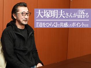 大塚明夫さんがロング&ベストセラーエッセイを朗読!オーディオブック『道をひらく』で共感したポイントとは/インタビュー