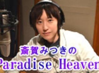 ラジオ『斎賀みつきのParadise Heaven』の番組コーナーがリニューアル! 番組へのおたより投稿も募集中
