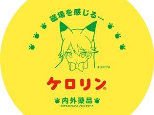 『けものフレンズ』×「ケロリン」コラボ桶が登場! TVアニメ第9話に登場したギンギツネとキタキツネの2パターンを展開