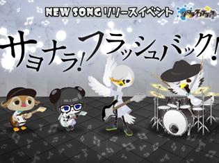 アプリ「SHOW BY ROCK!!」でアプリ内バンド「シロラクロスカ?」の楽曲がイベントで新たに追加!