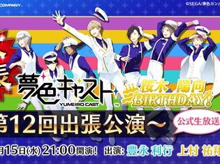 『夢色キャスト』「桜木 陽向」生誕記念! 3月15日にニコ生で「第12回出張公演」の放送が決定、番組内で重大発表も!