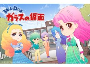 阿澄佳奈さん・小野大輔さん出演『3ねんDぐみガラスの仮面』新作3Dアニメが、ホログラフィックで上映決定! 新キャラも登場!?