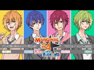 TVアニメ『MARGINAL#4』声優座談会:増田俊樹さん、高橋直純さん、KENNさん、鈴木裕斗さん、マジフォーメンバー集合