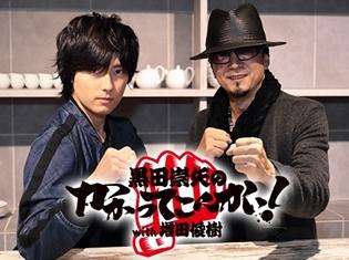 「黒田崇矢のかかってこんかい!with増田俊樹」dアニメストア会員限定の公開収録イベントが3月27日に開催決定!