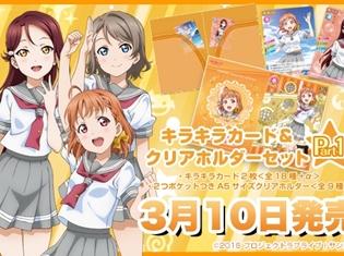 『ラブライブ!』のカードゲーム「スクールアイドルコレクション」よりキラキラカード&クリアホルダーセットPart1が発売中!