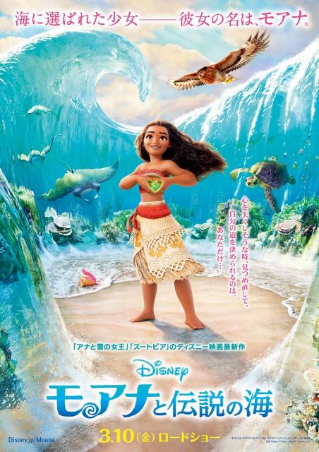 『モアナと伝説の海』で声優に挑戦した、屋比久知奈さんと尾上松也さんは、「声優という仕事」をどう感じた?-4