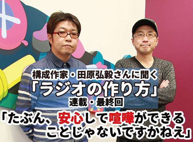 構成Tこと構成作家・田原弘毅さんに聞く「ラジオの作り方」最終回