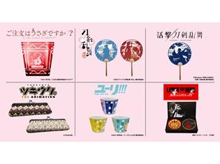 『ユーリ!!! on ICE』『このすば2』『ごちうさ』他のコラボフードやグッズが「アニメジャパン」に登場! 最新情報を大公開