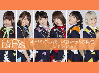 14thシングルは新しい世代へ伝える様な曲――i☆Risが語った「Shining Star」の聞きどころ&武道館公演でひとつになった瞬間とは