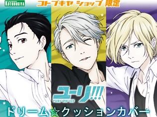 『ユーリ!!! on ICE』のキャラクターたちに腕枕される!? 勇利、ヴィクトル、ユーリのドリーム☆クッションカバーが6月発売
