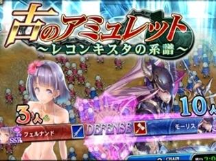 アプリ『オルタンシア・サーガ』内で新イベント「古のアミュレット~レコンキスタの系譜~」開催! 通常の騎士団戦とは異なる戦いが展開
