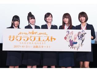P.A.WORKSのお仕事シリーズ最新作『サクラクエスト』七瀬彩夏さん、上田麗奈さんら声優陣が感じた作品の魅力とは