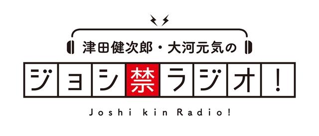 ジョシ禁ラジオ-2