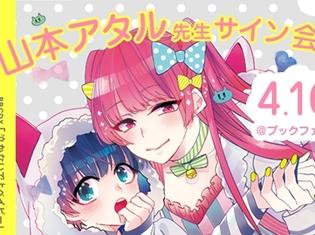 『偽×恋ボーイフレンド lovely/泣かないでよベイビー』2冊同時発売記念の山本アタル先生サイン会が開催決定!