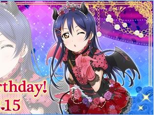『ラブライブ!スクールアイドルフェスティバル』にて園田海未の誕生日記念キャンペーンが実施! 限定勧誘はいつも以上に豪華な仕様に!