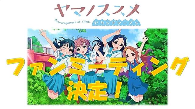 TVアニメ『ヤマノススメ』公式ファンミーティング開催決定!