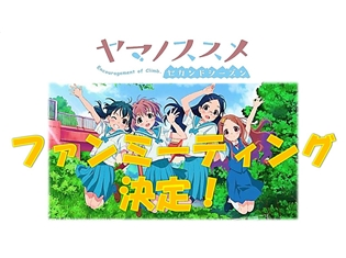 井口裕香さん、阿澄佳奈さんが出演! TVアニメ『ヤマノススメ』公式ファンミーティングの開催が決定