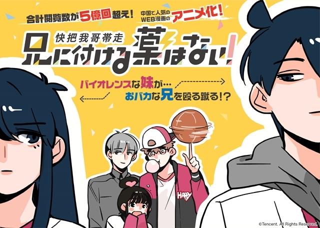 アニメ『兄に付ける薬はない!』4月7日より放送開始!
