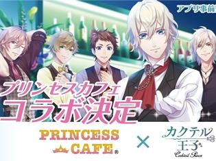 アプリ『カクテル王子(プリンス)』プリンセスカフェとのコラボが決定! 限定グッズの販売や特製コースタープレゼントも