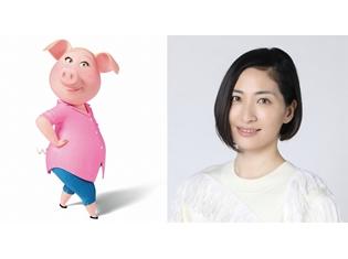 映画『SING/シング』ロジータ役・坂本真綾さんの歌唱シーンとインタビュー映像が公開!