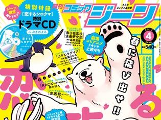 劇場にてぷちアニメ化『恋するシロクマ』が月刊コミックジーン4月号の表紙&センターカラーで登場!