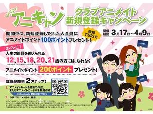 アニメイトで新たな出会いを応援する「いこう! アニキャン クラブアニメイト新規登録キャンペーン」を開催!