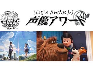 「第11回 声優アワード」受賞者の先行発表第2弾! 『君の名は。』がシナジー賞に、『ペット』キャスト一同がキッズファミリー賞に決定