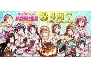 『ラブライブ!スクールアイドルフェスティバル』4周年キャンぺ―ン第1弾の情報を公開!