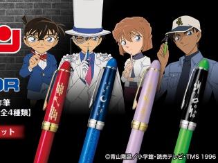 『名探偵コナン』と「セーラー万年筆」が初のコラボレーション!  青山剛昌先生公認のオフィシャル万年筆が誕生!