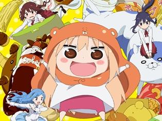 『干物妹!うまるちゃん』田中あいみさん・影山灯さんら声優陣が再集結! OAD同梱版コミックスの発売を記念して、ニコ生特番が放送決定