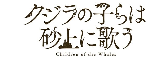 『おそ松さん』クリアファイルが付録の「アニメぴあ Shin-Q vol.2」が発売! アニメイト特典は『クジラの子らは砂上に歌う』クリアファイル-2