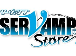 TVアニメ「サーヴァンプ」のオフィシャルショップ『SERVAMP STORE』が期間限定で原宿にオープン中! ほか新着情報が続々
