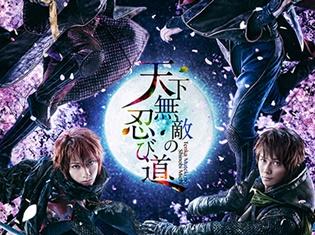 『うた☆プリ』劇団シャイニングシリーズが再始動! なんと今回は舞台化! 第1弾「天下無敵の忍び道」が2017年7月に上演決定
