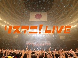 『リスアニ!LIVE 2017』ダイジェスト・HISTORYを「BS スカパー!」で、完全版を「MUSIC ON! TV」で放送決定!