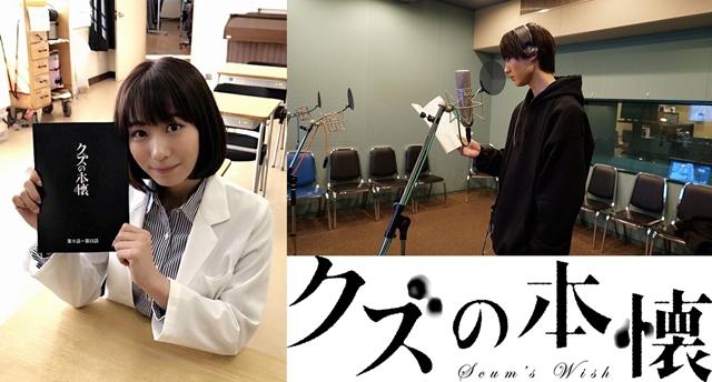 『クズの本懐』声優・安済知佳さんが、実写ドラマ版にゲスト出演