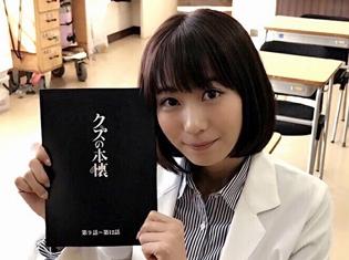 TVアニメ『クズの本懐』声優・安済知佳さんが、実写