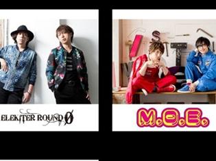 「MARINE SUPER WAVE LIVE 2017」が6月11日に開催! D.A.T(小野大輔さん&近藤孝行さん)ら豪華アーティスト陣が出演