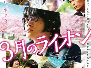 TVアニメ『3月のライオン』最終回を、映画版主演・神木隆之介さんと一緒に観ちゃおう! LINE LIVE特番が緊急決定