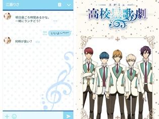 TVアニメ『スタミュ』のLINE着せ替えが配信開始! クリエイターズスタンプも好評配信中!