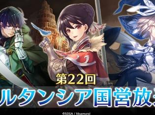 『オルタンシア・サーガ –蒼の騎士団-』公式ノベライズが発売! 大坪由佳さんがMC就任した「オルタンシア国営放送」が3月21日に放送!