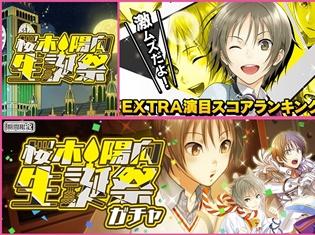 『夢色キャスト』桜木 陽向(CV.上村 祐翔)生誕祭が開催! 特別ログインボーナスや、陽向の新規URキャストカードが登場!